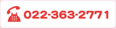 お電話022-363-2771